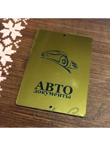 Бирочка золотая-Автодокументы