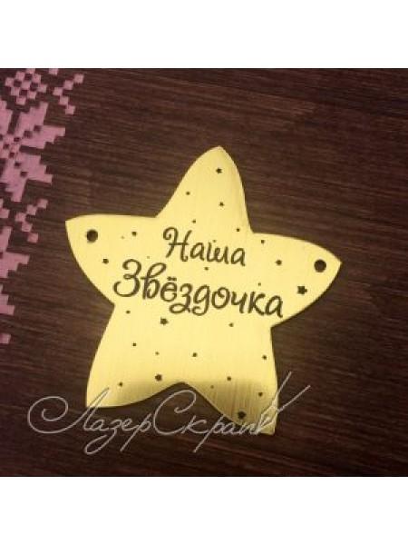 Бирочка золотая-Наша звездочка