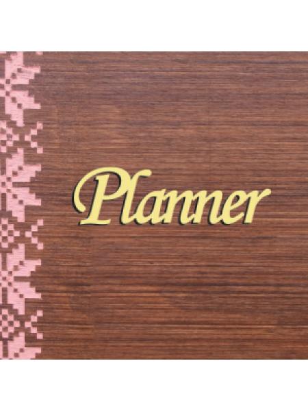 Бирочка золотая-Планер