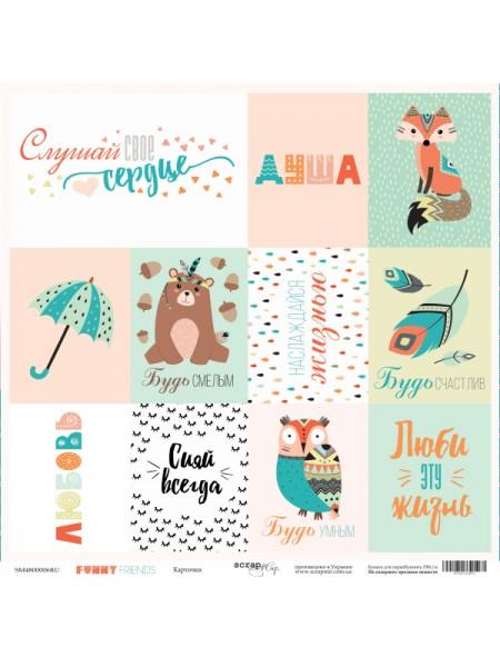 Лист односторонней бумаги 30x30 от Scrapmir-Карточки RU из коллекции Funny Friends