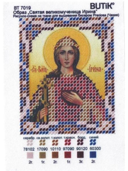 """Мини-схема для вышивания бисером Образ""""Святая Великомученица Ирина"""""""