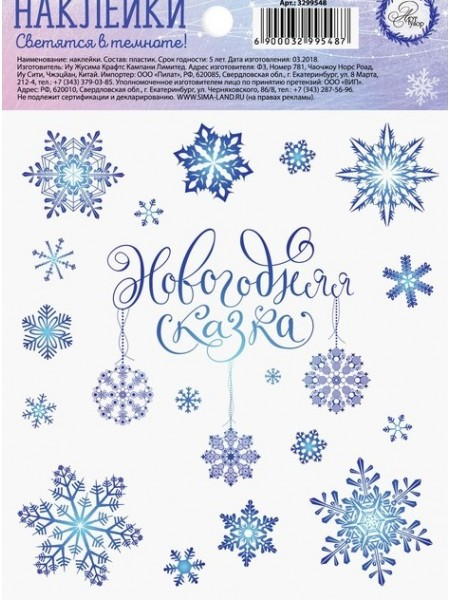 Наклейка со светящимся слоем «Снежинки», 10.5 ? 14.8 см