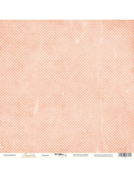 Лист односторонней бумаги 30x30 от Scrapmir Горохи из коллекции Любовь