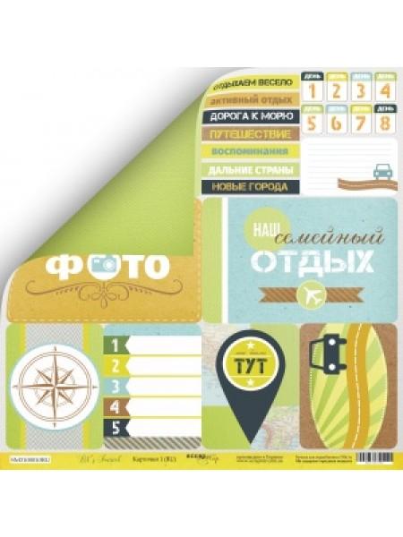 Лист двусторонней бумаги 30x30 от Scrapmir Карточки-1(рус) из коллекции Let's Travel