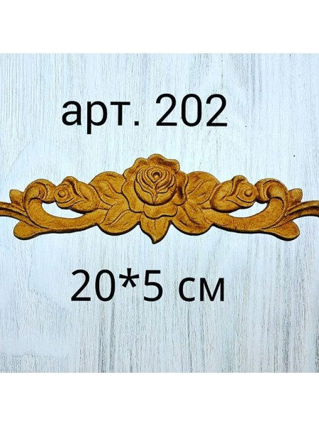 Декор из древесной пульпы-№202, 20*5см