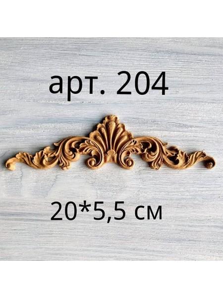 Декор из древесной пульпы-№204, 20*5,5см