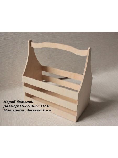 Заготовка - Короб большой , размер 16,5*30,5*31 см