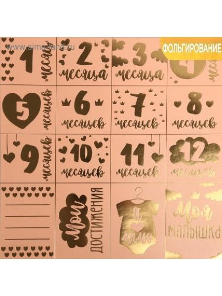 Бумага жемчужная с фольгированием «Моя малышка», 30,5 х 30,5 см, цена за 1 лист