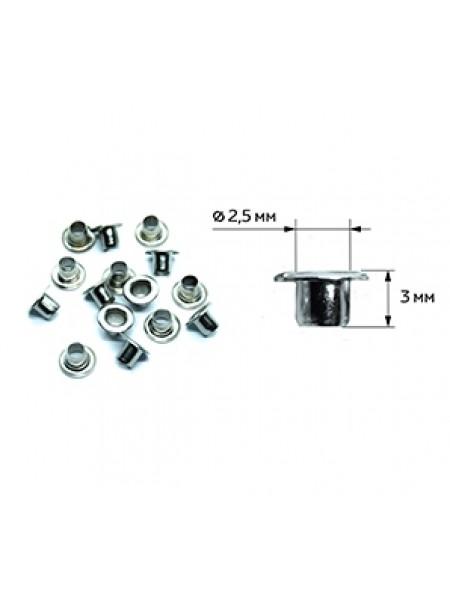 Люверсы-МИНИ, д- 2,5мм высота 3мм уп. 32шт, цв.серебро