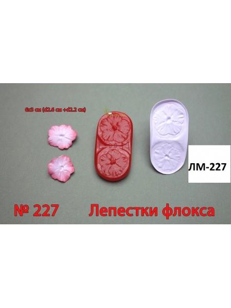 Молд для фоамирана,.Лепестки флокса(размер лепестка  2,6 на 2,2см)
