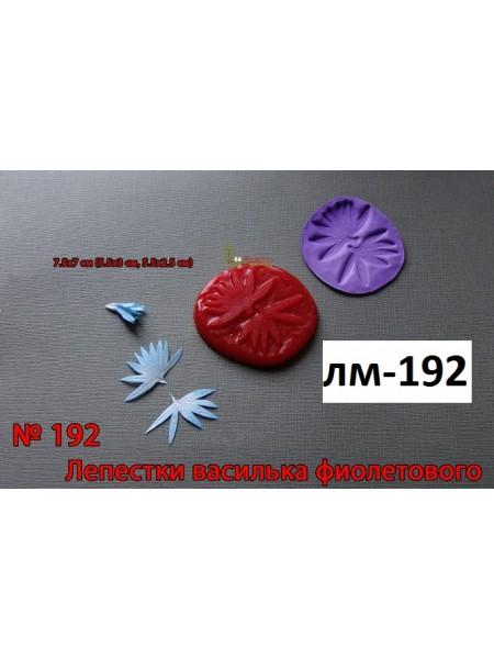 Молд для фоамирана,.Лепестки василька 2 в 1 ( 5,5*3 см и 5,5*2,5см)