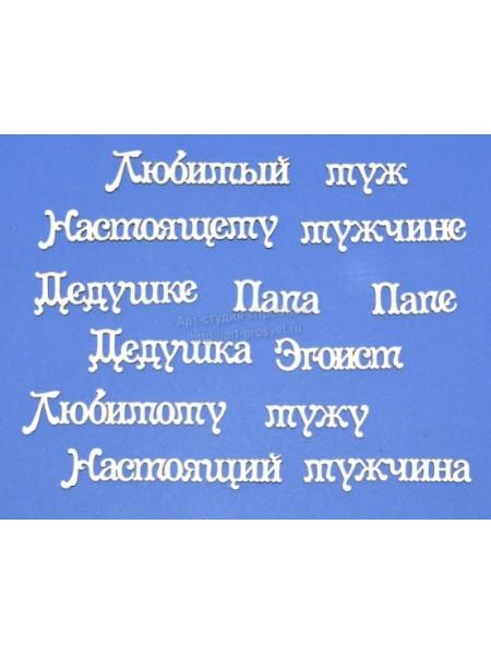 """Чипборд надписи """"Мужская тема 5""""-М083"""