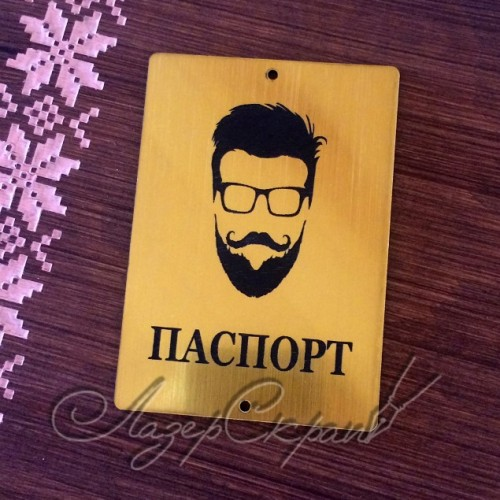 Бирочка золотая-Паспорт(муж)