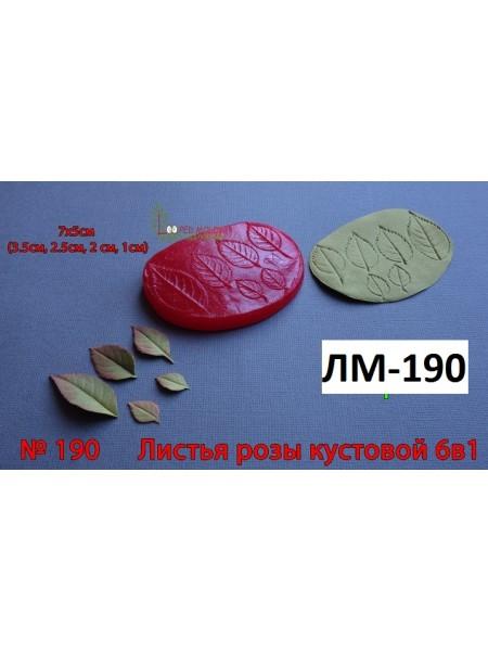 Молд для фоамирана,.Листья розы кустовой 6в 1 (3,5см,2,5см,2см,1см)