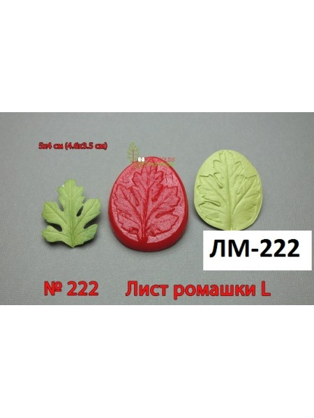 Молд для фоамирана,.Лист ромашки L, 4,6*3,5 см
