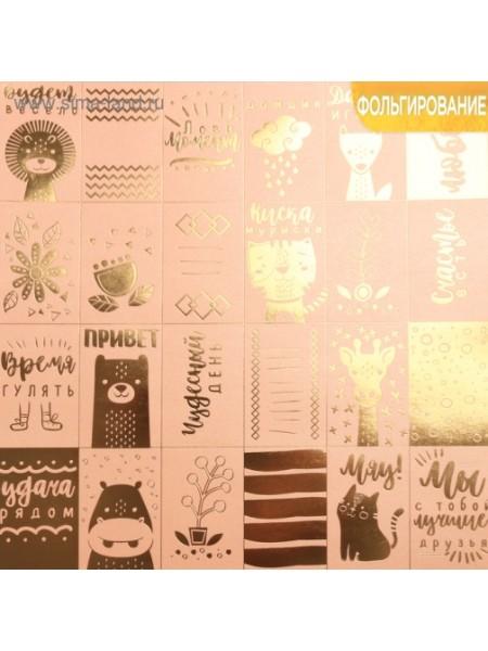 Бумага жемчужная с фольгированием «Счастье есть», 30,5 х 30,5 см, цена за 1 лист