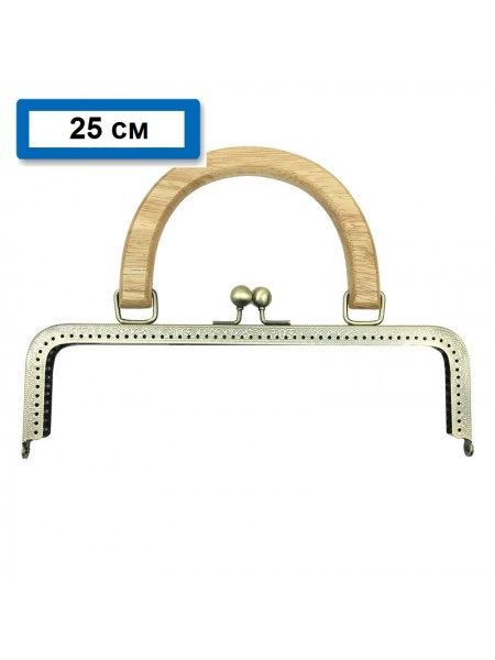 Фермуар с деревянной ручкой  для сумочки,пришивной,бронза- ажур, 25см,цв-светлый
