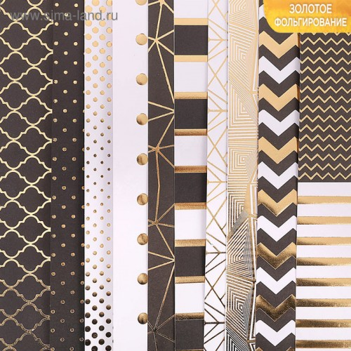 Набор бумаги для скрапбукинга с фольгированием  «Магический чёрный», 10 листов