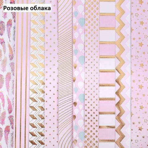 Набор бумаги для скрапбукинга с фольгированием  «Розовые облака», 10 листов