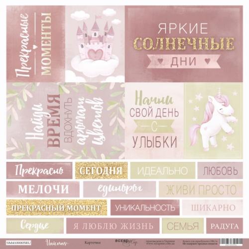 Лист односторонней бумаги для вырезания Карточки  30x30 от Scrapmir из коллекции  Unicorns