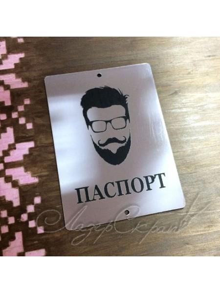 Бирочка серебряная-Паспорт(муж)
