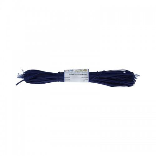 Шнур-Сутаж,темно-синий,2.5мм Цена за 1 м