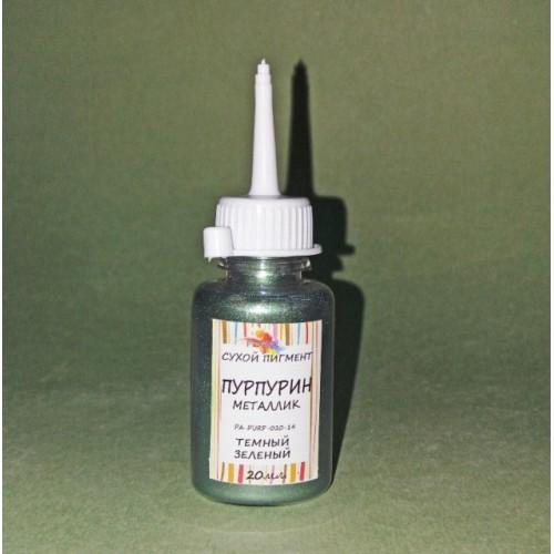 Пурпурин металлик Темный зеленый, 20мл. ProArt