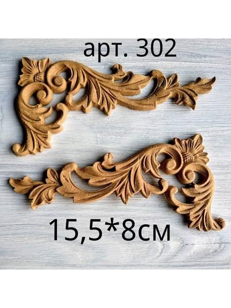 Декор из древесной пульпы-№302,15,5*8см,цена за пару