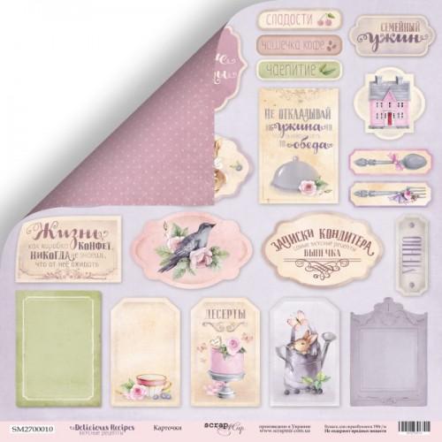 """Лист двусторонней бумаги 30x30 от Scrapmir """"Карточки"""" из коллекции Delicious recipes"""