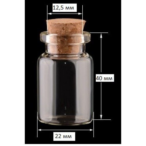 Бутылочка стеклянная 22*40 мм