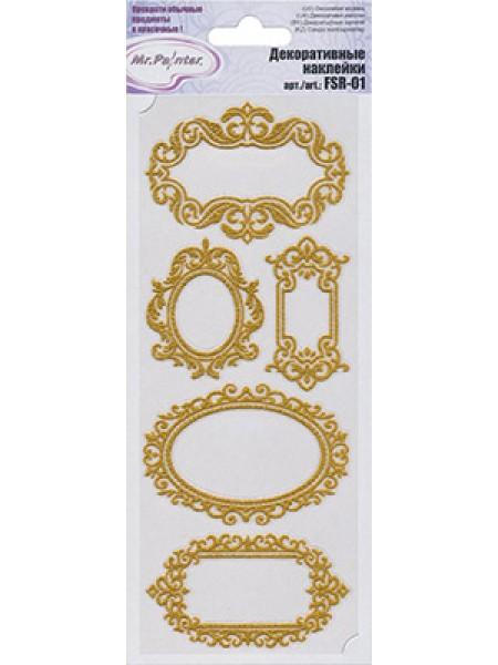 Декоративные наклейки глиттерные Рамочки- золото-01-11