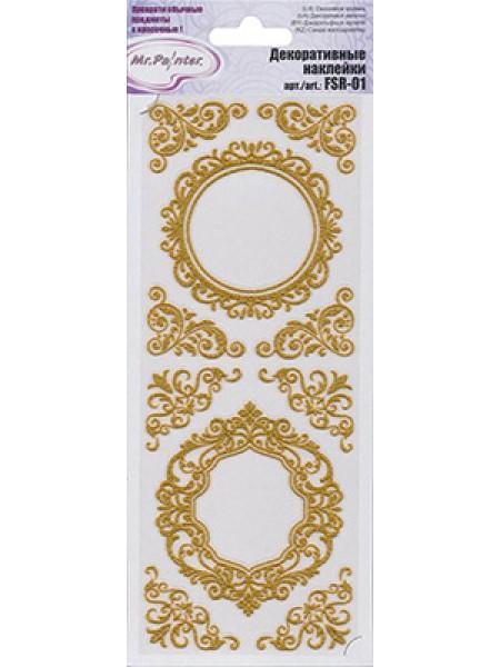 Декоративные наклейки глиттерные Рамочки- золото-01-12