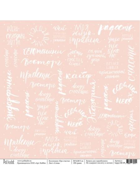 """Бумага односторонняя- Polkadot. Коллекция """"Про счастье""""-Слова"""