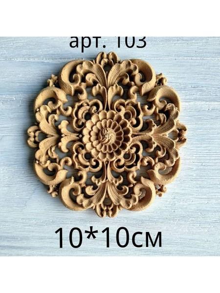 Декор из древесной пульпы-№103, 10 см