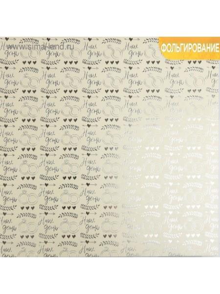 Бумага жемчужная с фольгированием «Наш день», 30,5 х 30,5 см, цена за 1 лист
