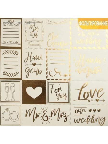 Бумага жемчужная с фольгированием «Наша свадьба», 30,5 х 30,5 см, цена за 1 лист