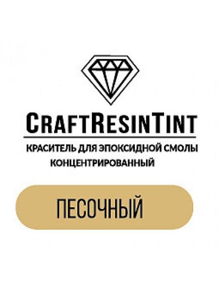 Краситель для смолы CraftResinTint-Песочный,10 мм