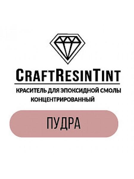 Краситель для смолы CraftResinTint-Пудра,10 мм