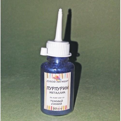 Пурпурин металлик Темный синий, 20мл. ProArt