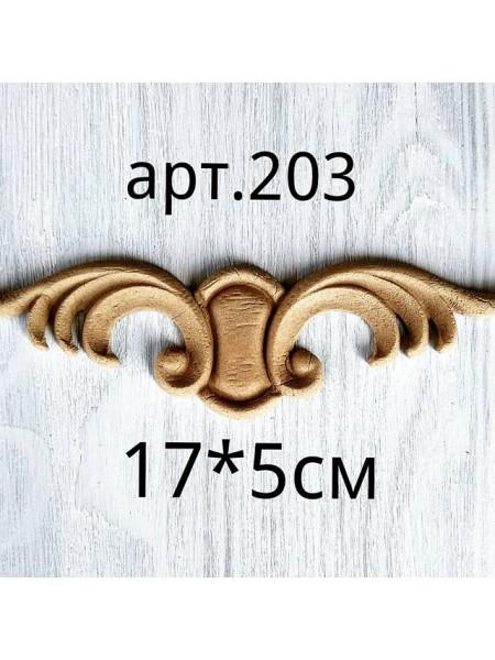 Декор из древесной пульпы-№203,17*5 см