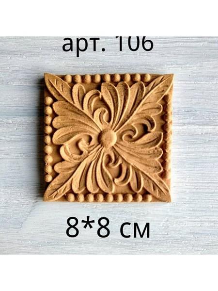 Декор из древесной пульпы-№106, 8*8см