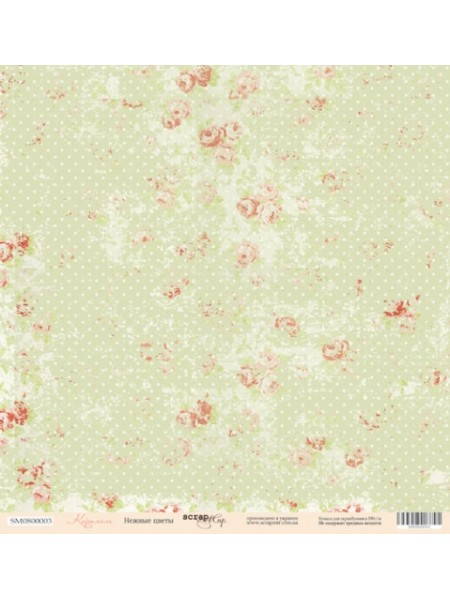 Лист односторонней бумаги 30x30 от Scrapmir Нежные цветы  из коллекции Карамель