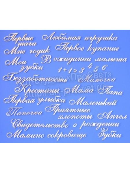 """Чипборд №114-надписи """"Детская тема 1 (часть 1)"""""""