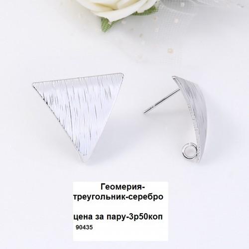 """Швензы гвоздики """"Геометрия-Треугольник"""" 22х20мм,цв-серебро, цена за пару"""