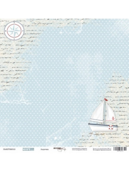 Лист односторонней бумаги 30x30 от Scrapmir Лодочка из коллекции Море