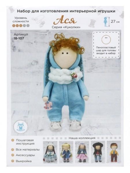"""Набор для шитья """"Кукла Ася'"""",рост 27 см"""