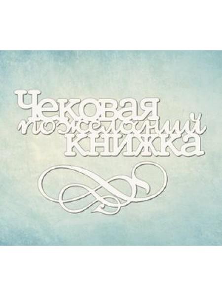 "Чипборд № К-028-""Чековая книжка желаний"""