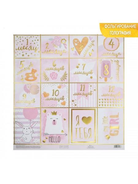 Бумага для скрапбукинга с голографическим фольгированием My little girl,,цена за 1 лист