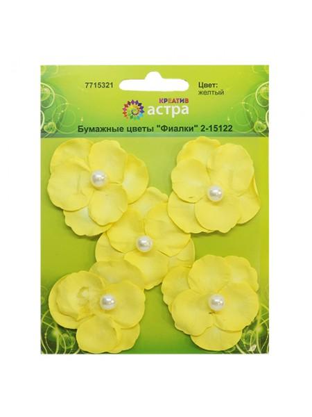 Бумажные цветы 'Фиалки'с бусинкой,цв-жёлтый , 5 см, упак./5 шт.