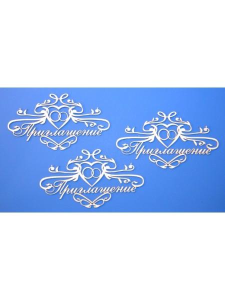 """Чипборд надписи """"Приглашение"""" В-08"""